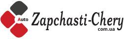 Червонозаводское магазин Zapchasti-chery.com.ua